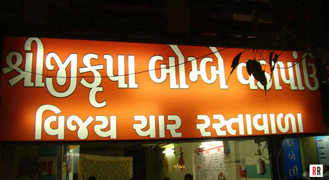 Real Reviews: Shree Krupa Bombay Vada Pav in Ahmedabad